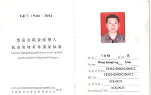 王良峰职业经理人