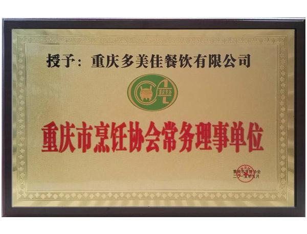 重庆市烹饪协会常务理事