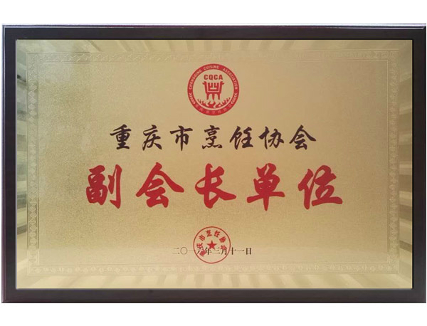 重庆市烹饪协会副会长