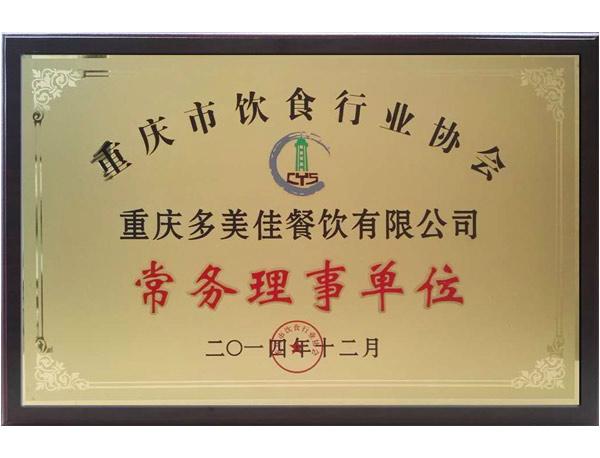 重庆市饮食行业协会常务理事