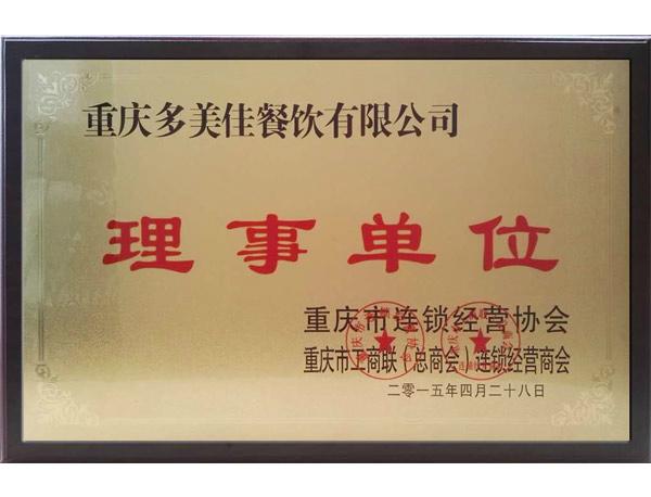 重庆市连锁经营协会理事