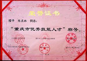 重庆市优秀技能人才